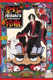 Serie streaming | voir Hoozuki No Reitetsu en streaming | HD-serie