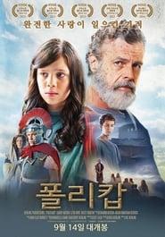View Polycarp (2015) Movie poster on Ganool