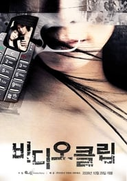View Video Clip (2007) Movie poster on 123movies