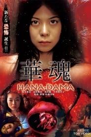 View Hana-Dama (2014) Movie poster on 123movies