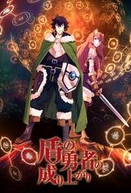 Tate no Yuusha no Nariagari series tv