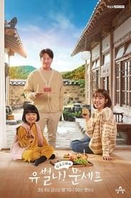 Eccentric! Chef Moon TV shows
