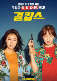 Miss & Mrs. Cops (2019) poster on Fmovies