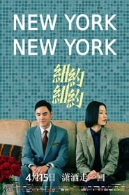 View New York, New York (2016) Movie poster on Ganool