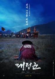 Poster Warriors of the Dawn 2017 Movie Online