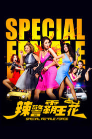 View Special Female Force (2016) Movie poster on 123movies