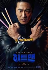 View Hitman: Agent Jun (2020) Movie poster on Fmovies