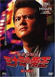 King Of Minami 19 series tv