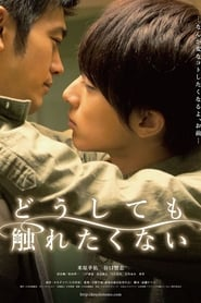 View No Touching at All (2014) Movie poster on Ganool