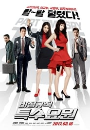 Poster Movie Part-time Spy 2017