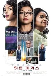 Streaming Full Movie Hidden Figures (2016)