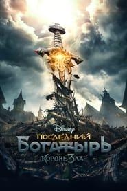 The Last Warrior 2 : Root of evil series tv