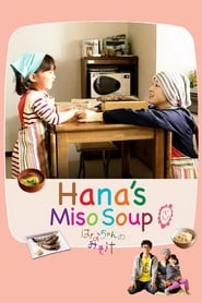 View Hana's Miso Soup (2015) Movie poster on Ganool