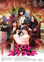 View Ghost Squad (2018) Movie poster on Ganool