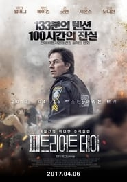 Poster Movie Patriots Day 2016