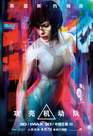 Watch Full Movie Streaming And Download Ghost in the Shell (2017) subtitle english