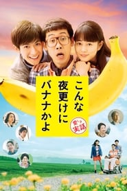 View A Banana? At This Time of Night? (2018) Movie poster on Ganool