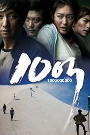 View A Million (2009) Movie poster on Ganool