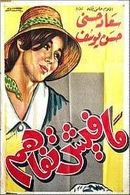 مفيش تفاهم series tv