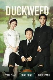 View Duckweed (2017) Movie poster on cokeandpopcorn