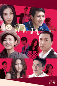 View Together (2013) Movie poster on Ganool