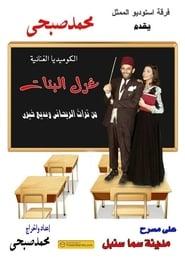 Ghazl El Banat series tv