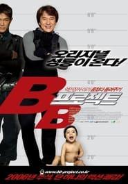 BB 프로젝트 2006 series tv