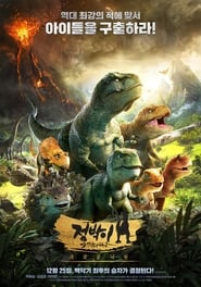 Dino King 3D: Journey to Fire Mountain TV shows
