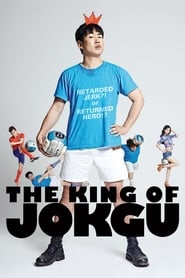 View The King of Jokgu (2014) Movie poster on 123movies