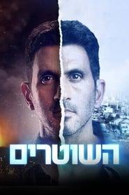 Serie streaming | voir HaShotrim en streaming | HD-serie