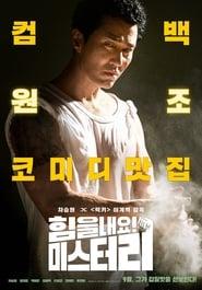 View Cheer Up, Mr. Lee (2019) Movie poster on Ganool