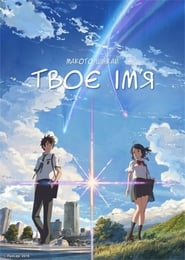 Poster Movie Your Name. 2016