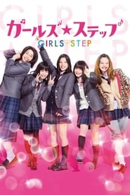 View Girls Step (2015) Movie poster on Ganool