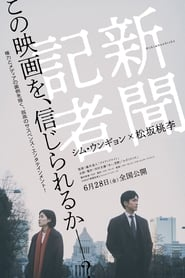 View The Journalist (2019) Movie poster on Fmovies