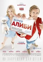 Poster Movie Alibi.com 2017