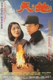 Poster Tian Di 1994