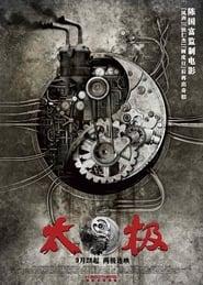 太极 (2012)