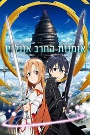 Sword Art Online - Season 1 Episode 1 : The World of Swords