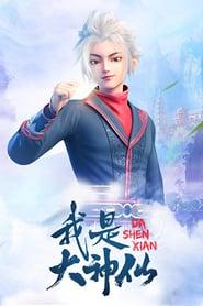 Wo Shi Da Shenxian ข้าคือเทพเจ้าผู้ยิ่งใหญ่ ตอนที่ 1-6 ซับไทย (ยังไม่จบ)
