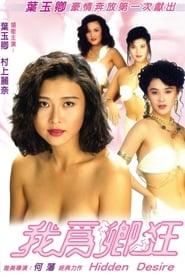Hidden Desire (1991)