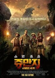 쥬만지: 새로운 세계 (2017) Jumanji: Welcome to the Jungle