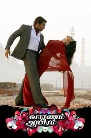 Vaaranam Aayiram – Surya ka Yaarana (2008) Dual Audio Hindi Dubbed HDRip 480P 720P x264