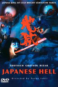 Jigoku – Japanese Hell – Κόλαση (1999) online ελληνικοί υπότιτλοι