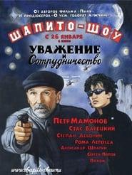 Shapito-shou: Uvazhenie i sotrudnichestvo 2011