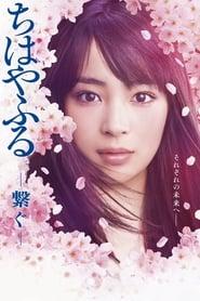 Poster Chihayafuru: Tsunagu 2018