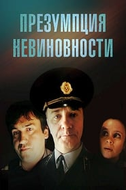 Презумпция невиновности movie