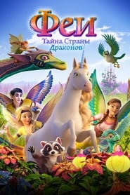 The Fairy Princess & the Unicorn / Bayala: A Magical Adventure / The Last Dragon