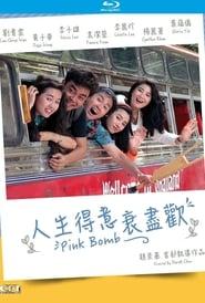 Pink Bomb – 人生得意衰盡歡 (1993)