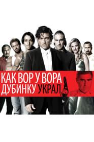 Да обереш крадец (2007)