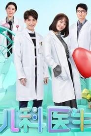 Pediatrician ตอนที่ 1-44 ซับไทย [จบ] | หมอเด็กแต่หัวใจไม่เด็ก HD